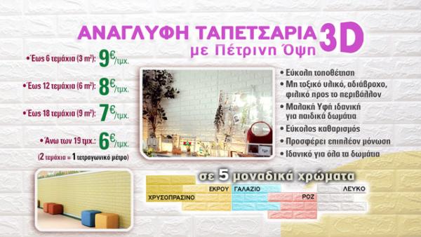 3d_tapetsaria_07